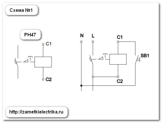 Независимый расцепитель рн-47 схема